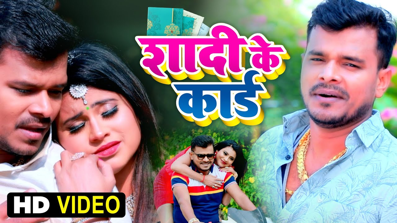 Download #VIDEO #Pramod Premi का सुपरहिट सांग - Shaadi Ke Card   शादी के कार्ड   Bhojpuri  New Song 2020