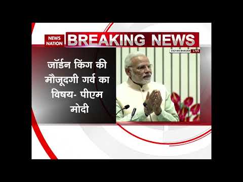 PM Modi delivers speech at Vigyan Bhavan, King Abdullah II present at the event