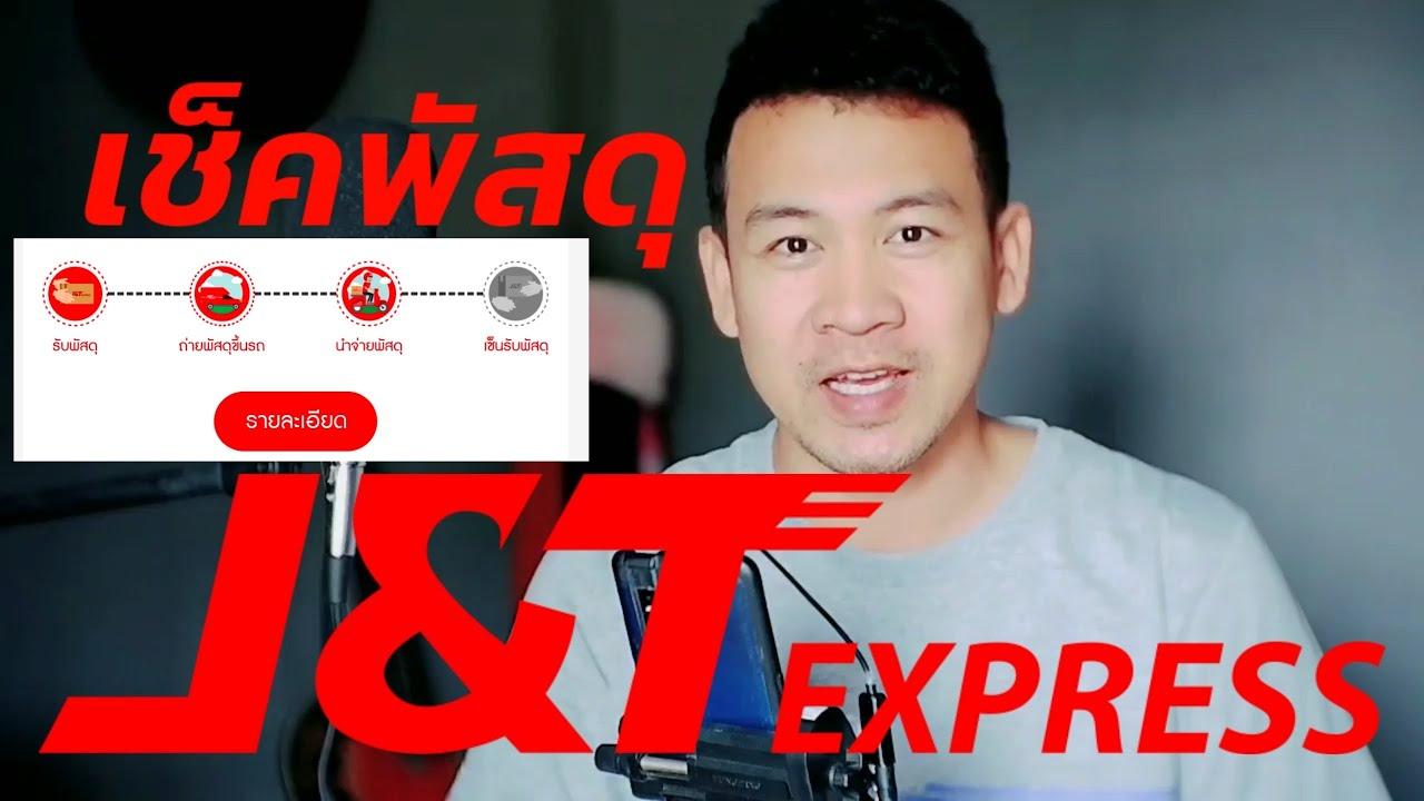 วิธีเช็คสถานะพัสดุ J&T Express 2020
