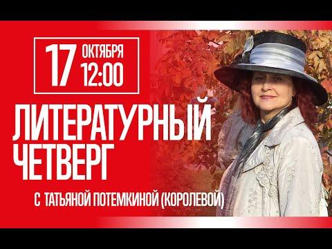 Литературный четверг - с Татьяной Потемкиной (Королевой)