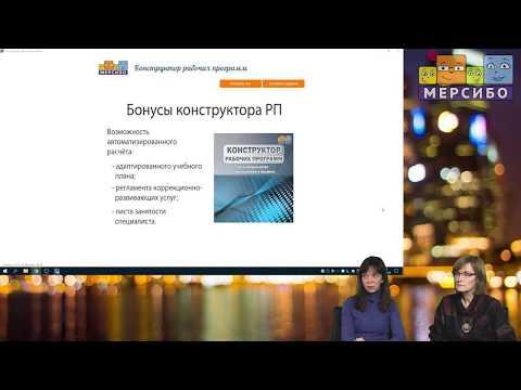 Наталья Микляева. Рабочая программа специалиста дошкольного профиля: новая интерактивная программа