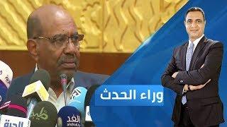 وراء الحدث -  حاله من الترقب في السودان قبل خطاب الرئيس عمر البشير