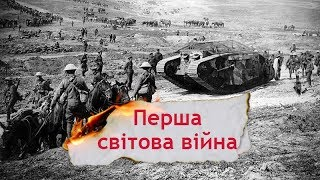 Якими були наслідки Першої світової війни, Одна історія