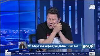 مجدي عبد الغني: مش هقبل بأقل من التعادل أمام الزمالك..ورضا عبد العال يرد: يعني افتح الملعب واشيل 18