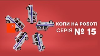 Копы на работе - 1 сезон - 15 серия