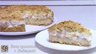 ЯБЛОЧНЫЙ ПИРОГ с заварным кремом! Очень нежный и вкусный яблочный пирог!
