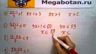 Номер 33 23 Алгебра 8 класс Мордкович