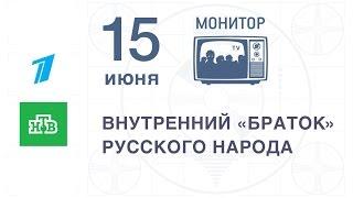 Монитор — 15 июня 2015 года. Внутренний «браток» русского народа