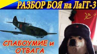 Тактический разбор воздушного боя на ЛаГГ 3. СЛАБОУМИЕ и ОТВАГА. Ил 2 Штурмовик БЗС.