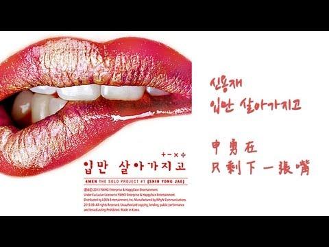 【韓繁中字】申勇在 (신용재/Shin Yong Jae) of 4MEN (포맨) - 입만 살아가지고 / 只剩下一張嘴