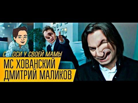Дмитрий Маликов Черный дрозд и белый аист