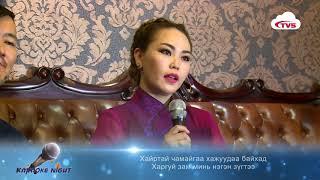 Karaoke night нэвтрүүлэгт: Түмэн-Өлзий - Солонгын өнгөтэй чи минь