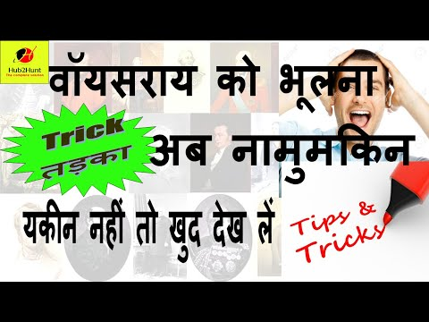 Trick on Viceroy (वायसराय के ट्रिक) Memory Help Boost Memory