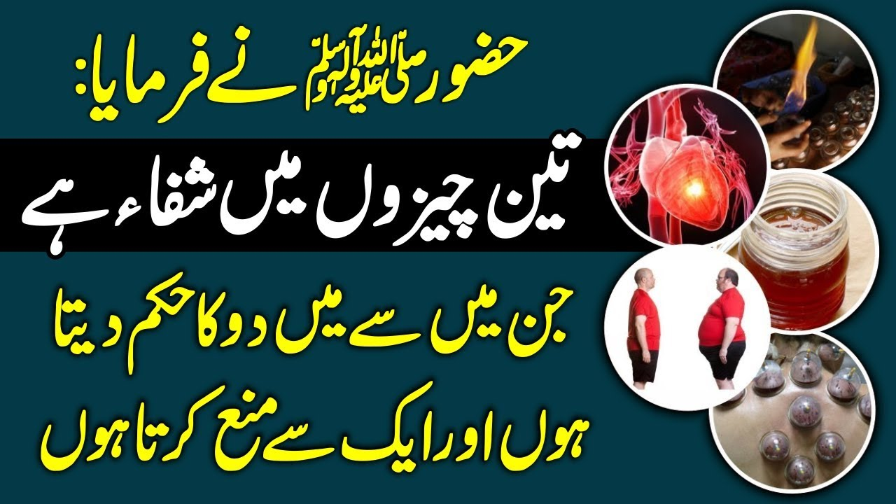 Hazrat Muhammad SAWW Says: 3 Thing's Are Treatment Of Every Disease