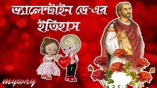 The History Behind Valentine's Day || Bengali
