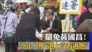 罷免黃國昌! 汐止人罵「選上沒看過他」 thumbnail