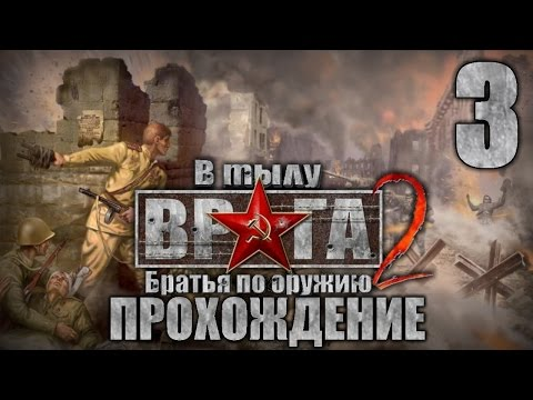Brothers in Arms 3 (видеообзор игры на Android \ iOS)