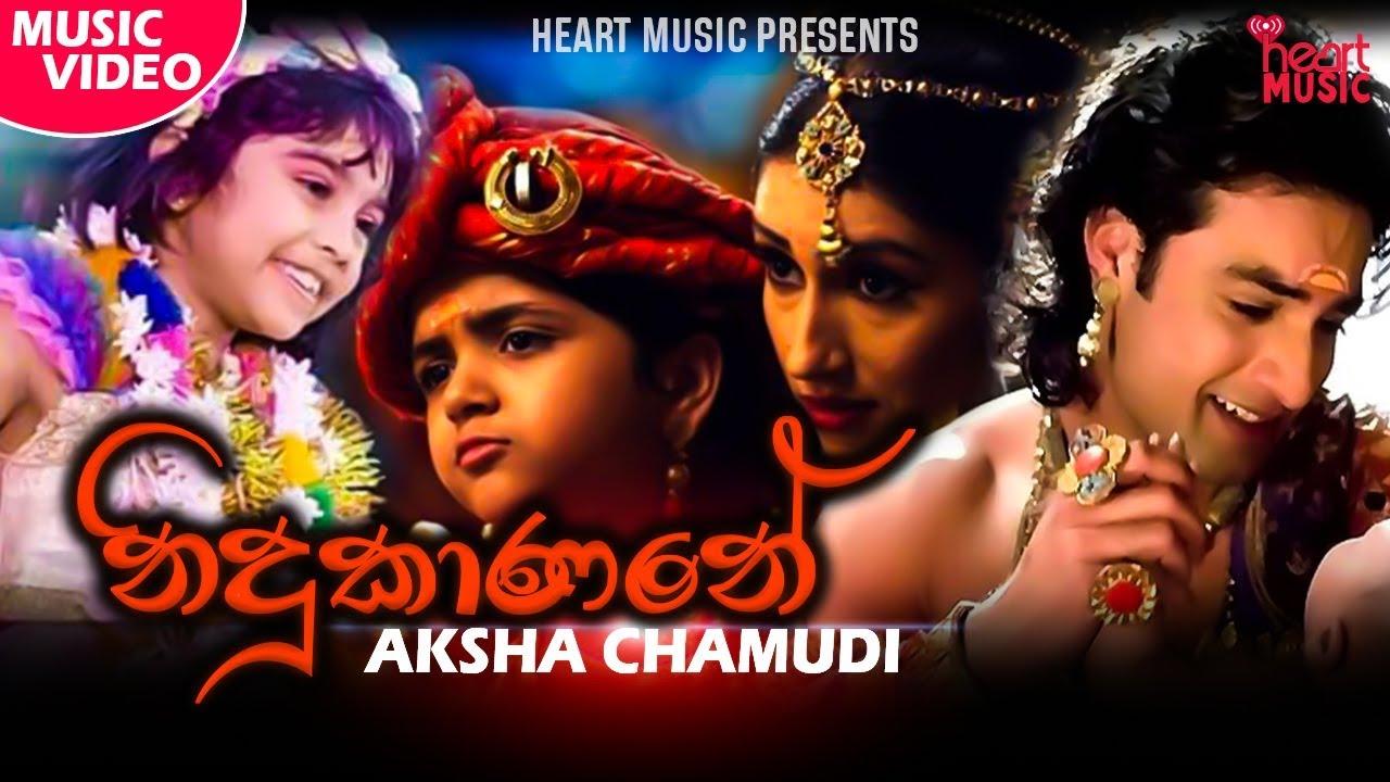 Nidukanane (නිදුකානණේ) - Aksha Chamudi New Music Video 2020 | New Sinhala Songs 2020