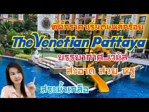 #venetian resort pattaya #ที่พักบรรยากาศเวนิส ราคาเริ่มต้นหลัก100
