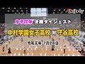 令和元年度 第92回「玉竜旗」高校剣道大会 女子団体 決勝ダイジェスト【刀剣ワールド】YouTube動画
