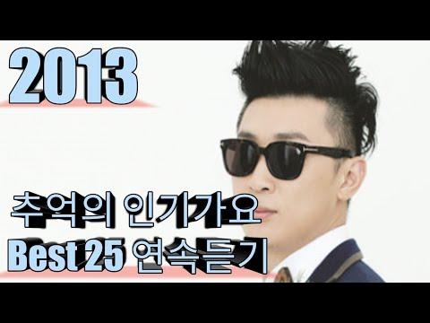 [2013년] 추억의 인기가요 Best 25 연속듣기