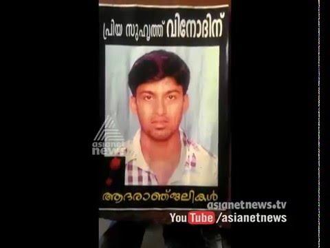 Nedumangad Vinod Murder Case; 2 Arrested | FIR 2 Feb 2016
