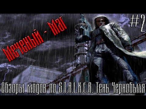 S.T.A.L.K.E.R. Тень Чернобыля: Обзоры Модов #2 - Меченый-Маг