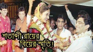 Baixar শতাব্দী রায়ের বিয়েতে কোন কোন তারকা এসেছিল? |actress satabdi roy wedding album