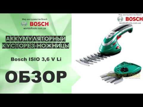 Аккумуляторный кусторез-ножницы Bosch ISIO 3.6 V-Li