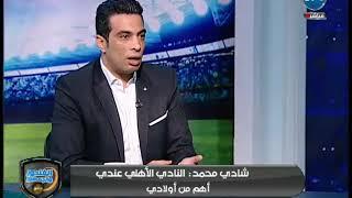 شادي محمد: النادي الاهلي عندي اهم من أولادي ومش هخش في الطابور