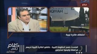كلام تانى| المتحدث باسم الحكومة الليبية: يكشف تفاصيل مثيرة عن الطائرة الليبية المخطوفة