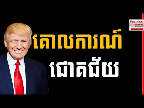 Donald Trump 10 Success Principles in Khmer | Success Reveal
