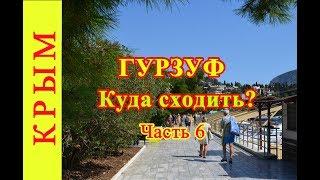 путешествие в Крым. Гурзуф. Куда сходить?