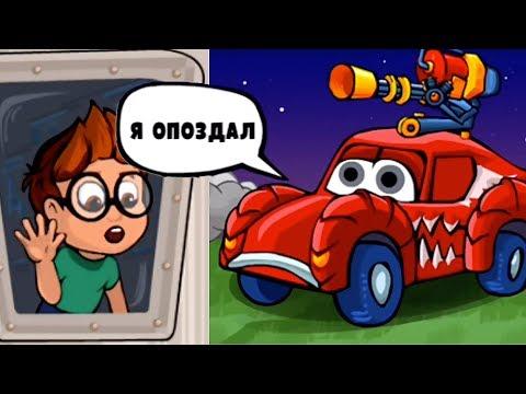 КРАСНАЯ МАШИНКА против ХИЩНЫХ МАШИН #16 ФИНАЛ! Мультик по игре Car Eats Car 2