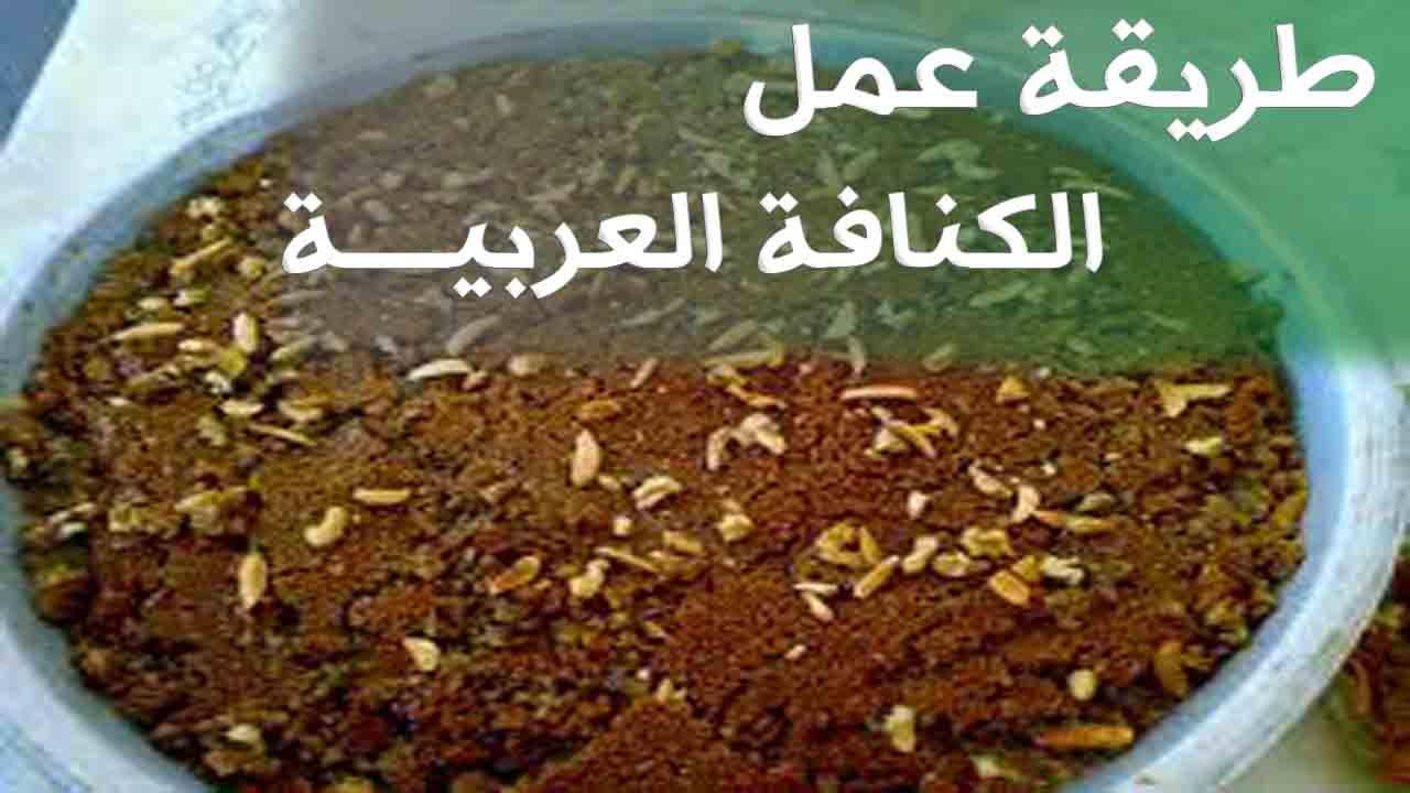 الحلقة 29: طريقة عمل الكنافة العربية