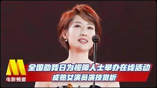 全国助残日为视障人士举办在线活动 成熟女演员演技赏析【中国电影报道 | 20200519】