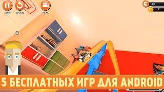 5 БЕСПЛАТНЫХ ИГР ДЛЯ ANDROID - GAME PLAN #898