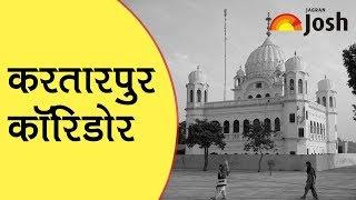 Kartarpur Corridor to be Opened for Indian Sikh Pilgrims on Nov 9   जानें क्या है करतारपुर साहिब