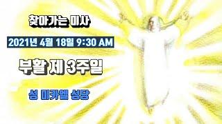 찾아가는 미사 (부활 제 3주일 미사 특별 생방송)-2021년 4월 18일 09:30 AM/성 미카엘 성당주일