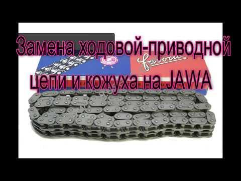 Замена приводной - ходовой цепи и кожуха на JAWA