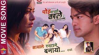POI PARYO KALE – Maya Le |Nepali Movie Song 2019 | Saugat, Pooja, Aakash, Shristi