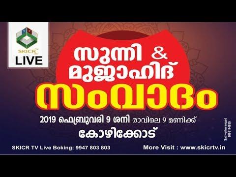 SKICR LIVE - Sunni & Mujahid Samvadam 2019    സുന്നി & മുജാഹിദ് സംവാദം    കോഴിക്കോട്    09/02/2019 thumbnail