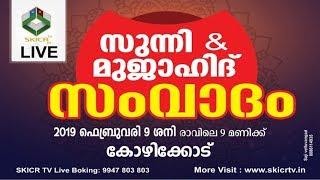 SKICR LIVE - Sunni & Mujahid Samvadam 2019 || സുന്നി & മുജാഹിദ് സംവാദം || കോഴിക്കോട് || 09/02/2019
