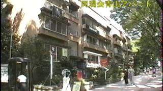 「表参道ヒルズ」になる前の「同潤会青山アパート」Harajuku Tokyo 1997.8