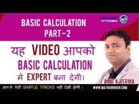 Download How To Fast Calculation Part 3 By Amit K Verma Fast