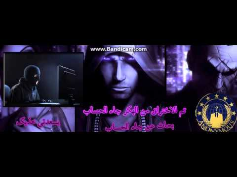 راب عراقي الهكر Rap Iraqi hacker