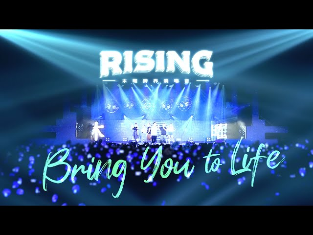 《Bring you to life》Official Live Music Video 邰智源 X KID林柏昇 X 坤達 X 溫妮 X 泱泱 X 阿部瑪利亞 X Namewee黃明志