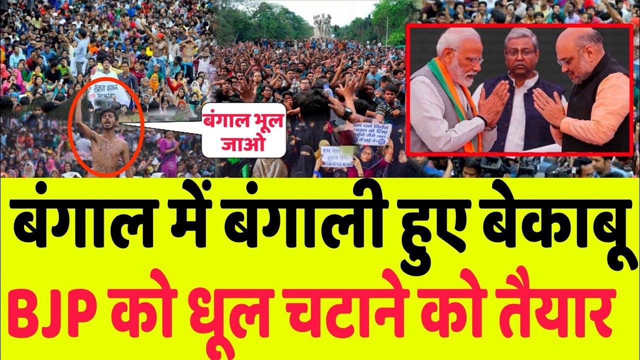 बंगाल में बंगाली हुई बेकाबू Pm Modi News |Amit Shah Rahul Gandhi Mamta Banerjee Breaking News