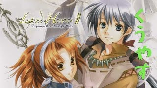 The Legend of Heroes II: Prophecy of the Moonlight Witch - くうやす(空想の休み)