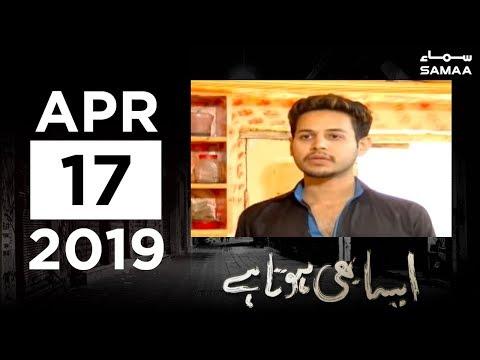 Baray bhai ko dhoka | Aisa Bhi Hota Hai | SAMAA TV | April 17, 2019